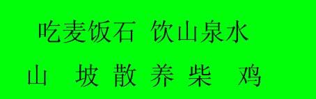 北京沙嶺福祥農業專業合作社