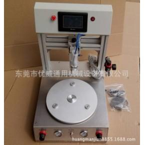 全自动圆形产品点胶机 优威机械