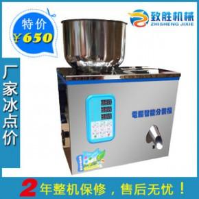 致胜多功能分装机 茶叶分装机自动包装机 颗粒粉末自动包装机