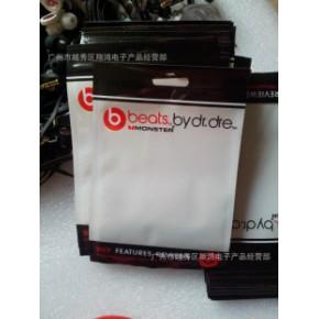 魔音包装袋 魔音专用PP袋子包装 耳机包装袋 高端大气