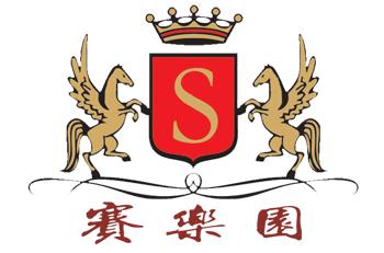 賽樂園(北京)葡萄酒有限公司
