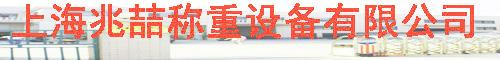 上海兆喆稱重設備有限公司