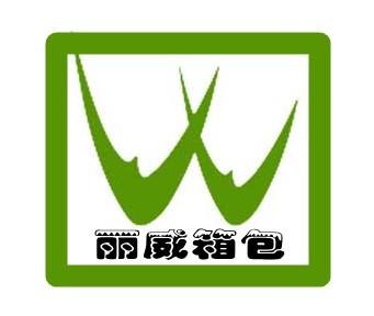 青岛丽威箱包有限公司