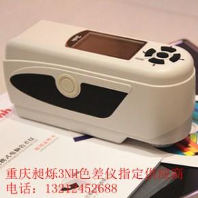 3nh高品质便携式电脑色差仪NH310 精密色差仪 三恩驰手持式色差计