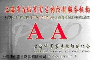 上海博創害蟲防治有限公司