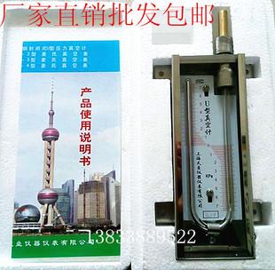 pu-2型u型压力真空计 u型压力真空表 水银真空压力计仪图片