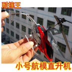 新款耐摔遥控直升机航模 遥控飞机厂家 儿童电动玩具飞机批发模型