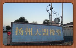 揚州市天盟橡塑制品廠