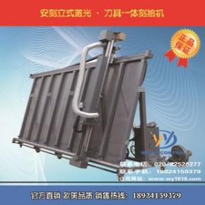 安刻3000D/L激光刀具立式刻绘机/厂家供应立式刻绘机