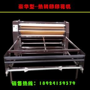 热转印机t恤印花机 热升华滚筒机设备 服装加工设备辅助
