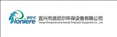 宜興市派尼爾環保設備有限公司