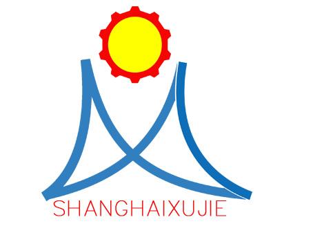 上海旭節自動化設備有限公司