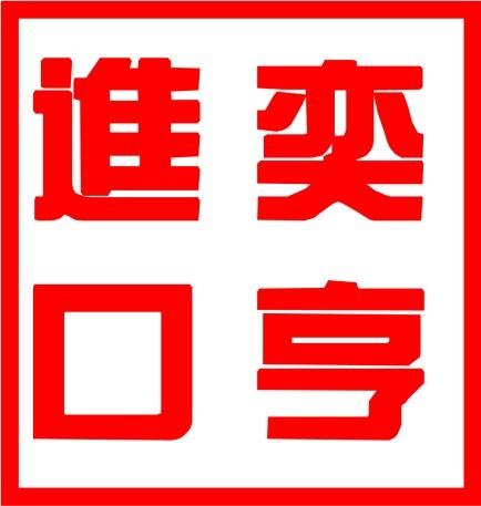 上海奕亨進出口有限公司