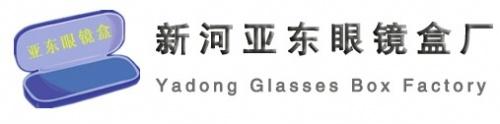 新河县亚东眼镜盒厂