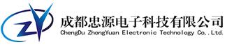 成都忠源電子科技有限公司