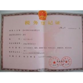 北京雪维力饮品有限公司营业执照