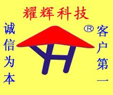 東莞市耀輝機電科技有限公司