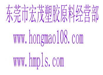 東莞市樟木頭宏茂塑膠原料經營部