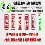 河南蕓生中藥材購銷公司