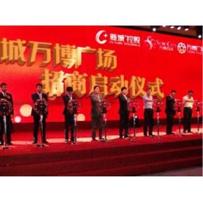 广州启动仪式搭建舞台