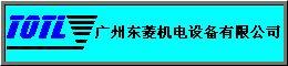 廣州東菱機電設備有限公司