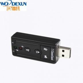 声卡批发USB声卡 USB7.1声卡 外置声卡 WIN7-WIN8免驱