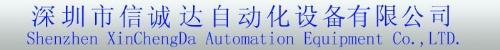 深圳市信诚达自动化设备有限公司
