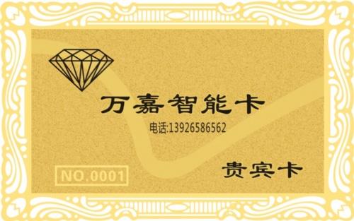 深圳萬嘉智能卡有限公司