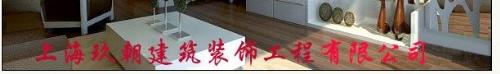 上海玖朝建筑裝飾設計工程有限公司【浦東設計中心】市場商務網站