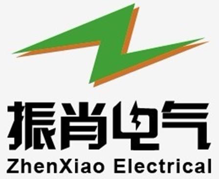 上海振肖電氣有限公司