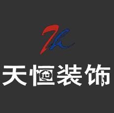 河南天恒裝飾工程有限公司洛陽分公司