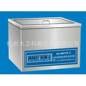 KQ300GVDV超声波清洗器 不锈钢超声波仪器