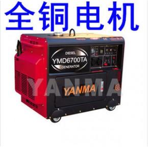 YANMA靜音柴油發電機6700TA 單相(三相) 生產廠家自產自銷