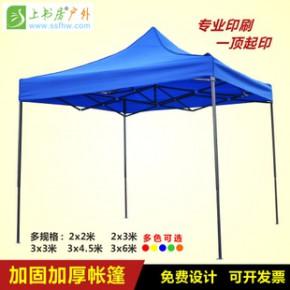 四角广告帐篷3*3m户外促销摆摊帐篷黑精钢遮阳棚雨棚雨篷定做印字