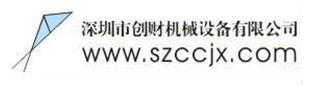 深圳市創財機械設備有限公司