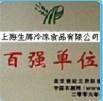 上海生輝冷凍食品有限公司