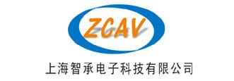 上海智承電子科技有限公司