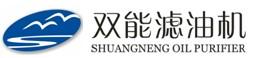 重慶雙能濾油機制造有限公司