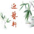 上海迎藝軒裱畫配框服務有限公司
