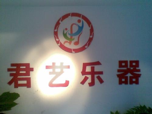 北京君藝銘音樂器銷售中心