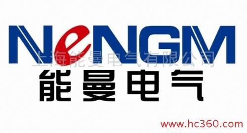 上海能曼電氣有限公司