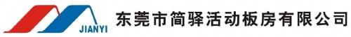 東莞市簡繹活動板房有限公司