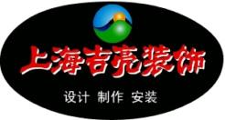 上海吉亮木制品廠