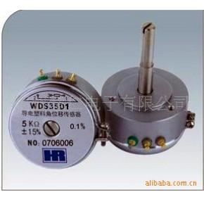 導電塑料電位器 慧仁 WDS35D1