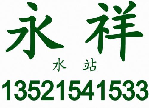 北京信誠永祥桶裝水站