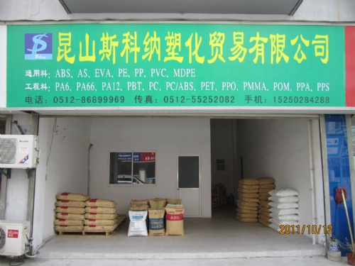 昆山斯科納塑化貿易有限公司