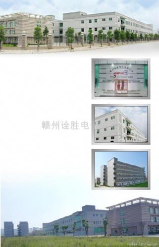 贛州詮勝電子有限公司深圳辦事處