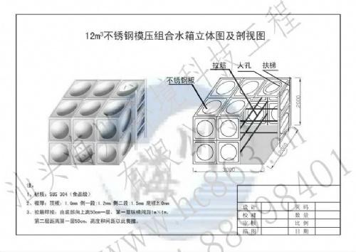 汕头环保公司/不锈钢组合水箱原理图