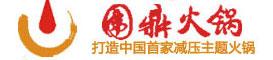 重庆围鼎聚餐饮管理有限有限公司