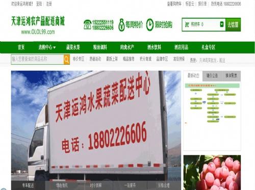 天津市河東區運鴻蔬菜經營部